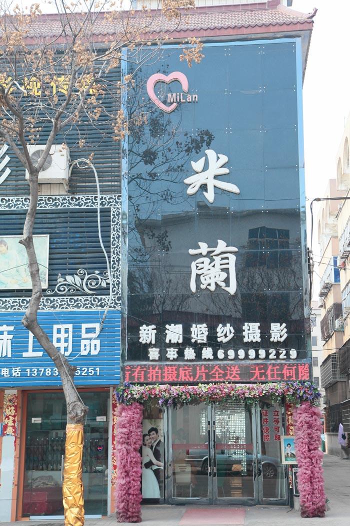 新密婚纱店_新密罗马假日国际婚纱摄影店铺实景展示