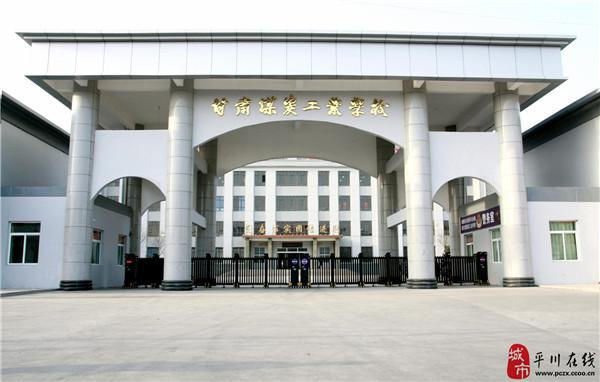 甘肃煤炭工业学校