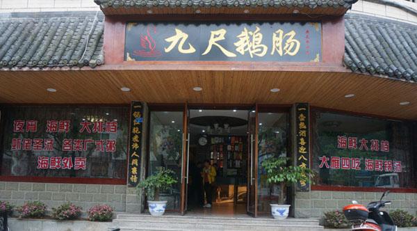 九尺鹅肠火锅(海鲜)