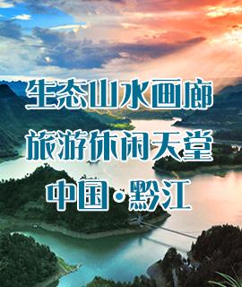 黔江旅游宣传