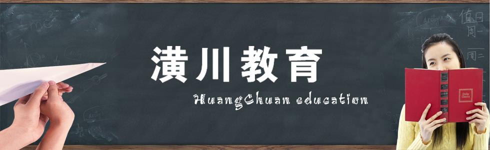 潢川教育封面